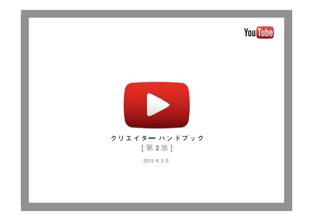 YouTube クリエイター ハンドブック