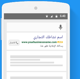 يمكنك جذب مزيد من الزائرين إلى your business باستخدام Google AdWords.